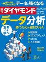 週刊ダイヤモンド 17年3月4日号【電子書籍】[ ダイヤモンド社 ]