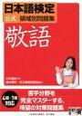 日本語検定 公式 領域別問題集 敬語【電子書籍】[ 川本信幹 ]