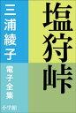 三浦綾子 電子全集 塩狩峠【電子書籍】[ 三浦綾子 ]