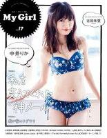 別冊CD&DLでーた My Girl vol.17【電子書籍】[ CD&DLでーた編集部 ]