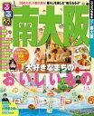 旅遊, 留學, 戶外休閒 - るるぶ南大阪【電子書籍】