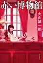 赤い博物館【電子書籍】[ 大山誠一郎 ]
