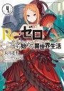 Re:ゼロから始める異世界生活 4【電子書籍】[ 長月 達平 ]