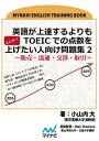 英語が上達するよりもとにかくTOEICでの点数を上げたい人向け問題集2〜販売・流通・交渉・取引〜【電子書籍】[ 小山内 大 ]