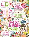 LDK (エル・ディー・ケー) 2017年4月号【電子書籍】[ LDK編集部 ]