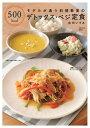 モデルが通う料理教室の 500kcal デトックス・ベジ定食【電子書籍】[ 庄司 いずみ ]