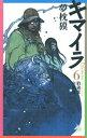 キマイラ6【電子書籍】[ 夢枕獏 ]