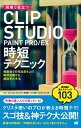 現場で役立つ CLIP STUDIO PAINT PRO/EX 時短テクニック【電子書籍】 ぶひぃ