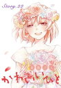 楽天楽天Kobo電子書籍ストアAneLaLa かわいいひと story22【電子書籍】[ 斎藤けん ]