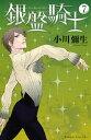 銀盤騎士7巻
