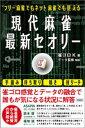 フリー麻雀でもネット麻雀でも使える 現代麻雀最新セオリー【電...