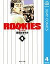 ROOKIES 4【電子書籍】[ 森田まさのり ]