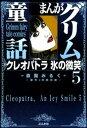 まんがグリム童話 クレオパトラ氷の微笑 5巻【電子書籍】[ 森園みるく ]