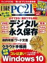 日経PC21 (ピーシーニジュウイチ) 2015年 01月号 [雑誌]【電子書籍】[ 日経PC21編集部 ]