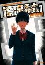 漂流ネットカフェ 7巻【電子書籍】[ 押見修造 ]