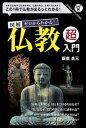 図解 ゼロからわかる 仏教超入門【電子書籍】[ 阪東良三 ]