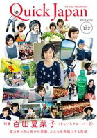 QuickJapan(クイック・ジャパン)Vol.1222015年10月発売号[雑誌]