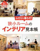 ���ޤ�����餷e-Books VOL.1 �����롼��Υ���ƥꥢ����Ģ