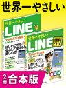 世界一やさしいLINE&LINE便利ワザ 合本版【電子書籍】[ リブロワークス ]