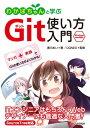 わかばちゃんと学ぶ Git使い方入門【電子書籍】[ 湊川あい ]