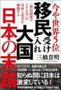 今や世界5位 「移民受け入れ大国」日本の末路 「移民政策のトリレンマ」が自由と安全を破壊する【電子書籍】[ 三橋貴明 ]