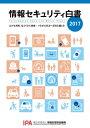 情報セキュリティ白書2017広がる利用、見えてきた脅威:つながる社会へ着実な備えを【電子書籍】[ 独
