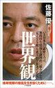 世界観(小学館新書)【電子書籍】[ 佐藤優 ]