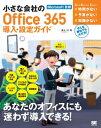 小さな会社のOffice365導入・設定ガイド【電子書籍】[ 富士ソフト ]