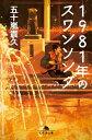 1981年のスワンソング【電子書籍】[ 五十嵐貴久 ]