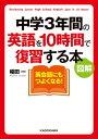 図解 中学3年間の英語を10時間で復習する本【電子書籍】[ ...