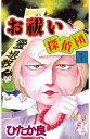 お祓い探偵団1【電子書籍】[ ひたか良 ]