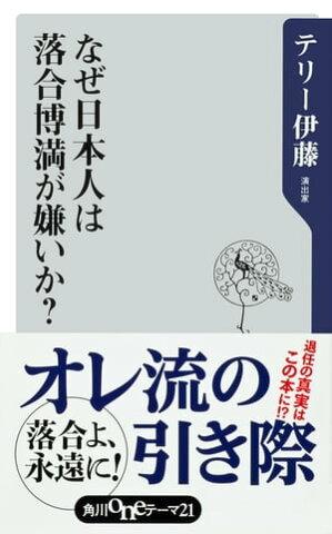 なぜ日本人は落合博満が嫌いか?【電子書籍】[ テリー 伊藤 ]