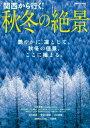 関西から行く!秋冬の絶景【電子書籍】[ ぴあMOOK関西編集...