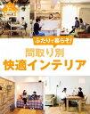 住まいと暮らしe-Books VOL.2 間取り別快適インテ...