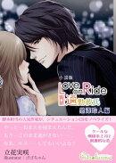��Love on Ride �� �̶���� Vol.4 ��߷��͡پ�����