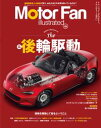 Motor Fan illustrated Vol.108【電子書籍】[ 三栄書房 ]