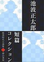 池波正太郎短編コレクション2夢の茶屋暗黒時代小説集