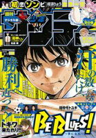 週刊少年サンデー2016年36号(2016年8月3日発売)