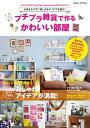 プチプラ雑貨で作るかわいい部屋【電子書籍】