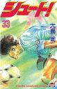 シュート!(33)【電子書籍】[ 大島司 ]