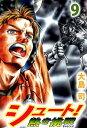 シュート! 熱き挑戦9【電子書籍】[ 大島司 ]