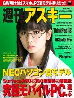 週刊アスキーNo.1077(2016年5月10日発行)
