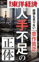 人手不足の正体週刊東洋経済eビジネス新書No.77【電子書籍】