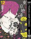 東京喰種トーキョーグール リマスター版 12【電子書籍】[ ...