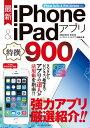 最新iPhone & iPadアプリ特撰900iPhone 5s/5c & iPad Air/mini対応-【電子書籍】[ インプレス スマホアプリ編集部 ]