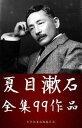 夏目漱石全集 99作品(こころ、坊ちゃん、吾輩は猫である ほか)【電子書籍】[ 夏目漱石 ]