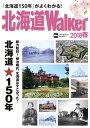 北海道Walker2018春【電子書籍】[ 北海道Walker編集部 ]