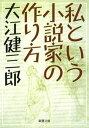 私という小説家の作り方(新潮文庫)【電子書籍】[ 大江健三郎 ]