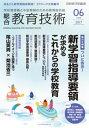 総合教育技術 2017年 6月号【電子書籍】[ 教育技術編集部 ]