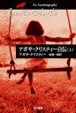 アガサ・クリスティー自伝(上)【電子書籍】[ アガサ・クリスティー ]